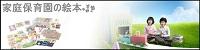 家庭保育園の絵本jp.jpg